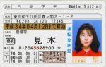 La policía japonesa pedirá reforma de ley para el duplicado de la licencia de conducir