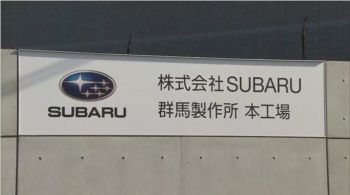 La planta de Subaru en Gunma reanudará su producción el lunes 28